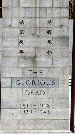 Statue Square and Cenotaph: Cenotaph in Hong Kong (1)