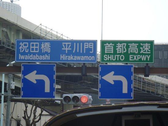 Sky Bus Tokyo: 2階席から見る道路標識