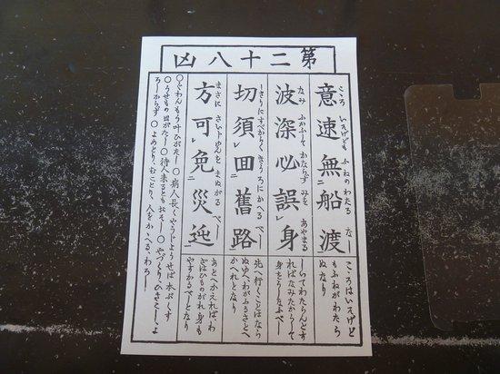 Senso-ji Temple: 第28番「凶」