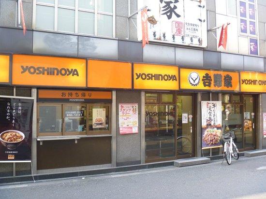 Yoshinoya Ohatsutenjin: 正面入口