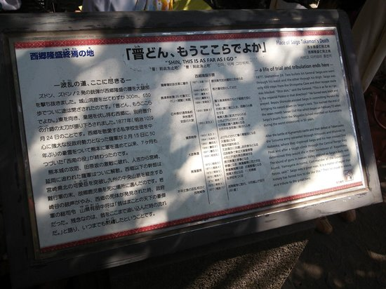 Place of Takamori Saigo's Death: 13.09.23【西郷隆盛終焉の地】案内板