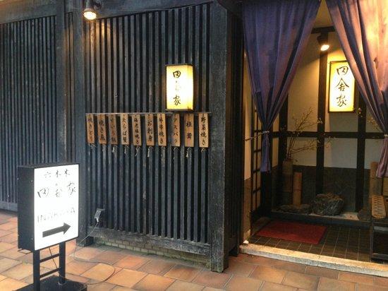 Roppongi Inakaya (Higashi): Inakaya