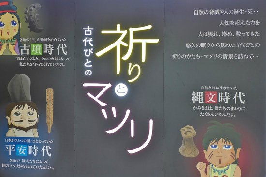 Tokyo Buried Cultural Assets Center : 企画展のポスター