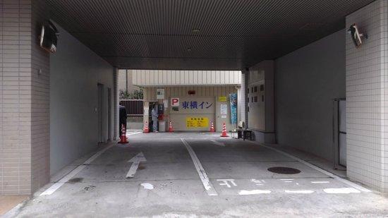 Toyoko Inn Matsuyama Ichiban-cho: 停車場入口