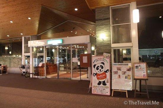 Karuizawa Prince Hotel West : 酒店入口