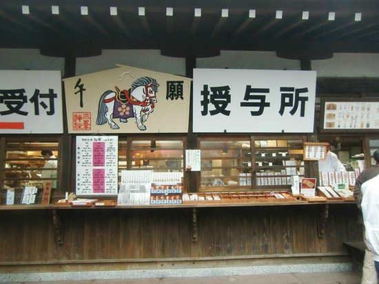 Mitsumine Shrine : 社務所