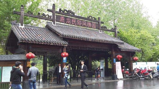 Enlong World Squatter Village : 恩龙
