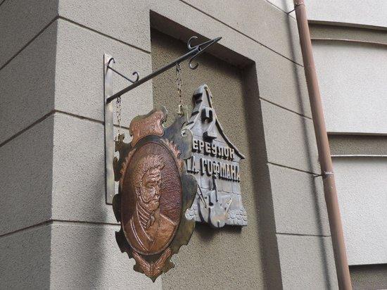Dom Skazochnika Guest House: Вход