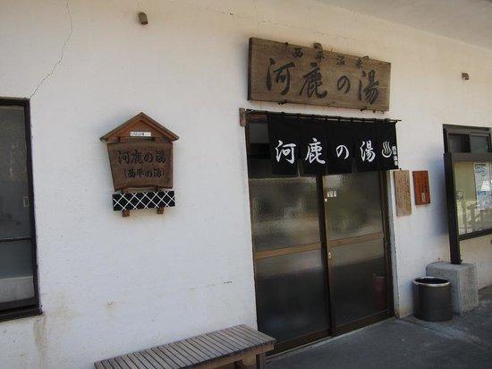 Kajika no Yu: 外観