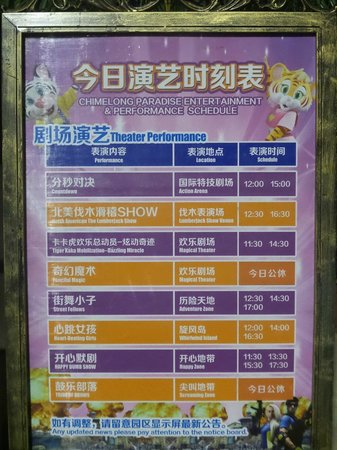 Chimelong Paradise : Show Timings