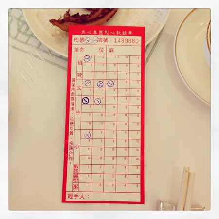 Maxim's Palace Chinese Restaurant: They stamp your card each time a dish is chosen, to keep tabs on what you ate.