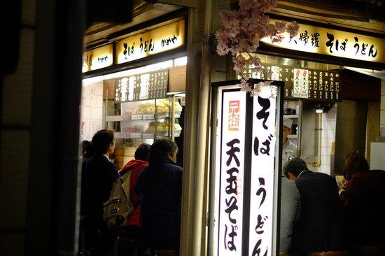 Citadines Central Shinjuku Tokyo: Soba stall near hotel