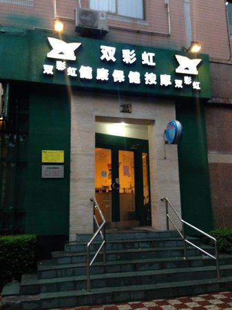 Double rainbow Massage(Shanxi)
