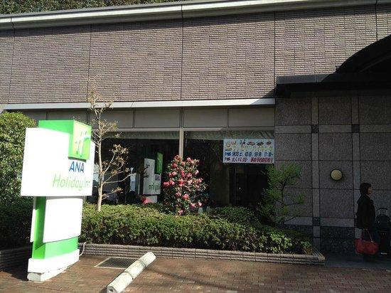 Holiday Inn ANA Sendai : 外観
