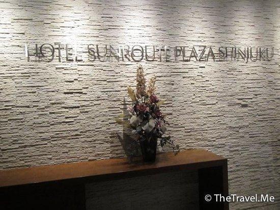 Hotel Sunroute Plaza Shinjuku : 酒店大堂