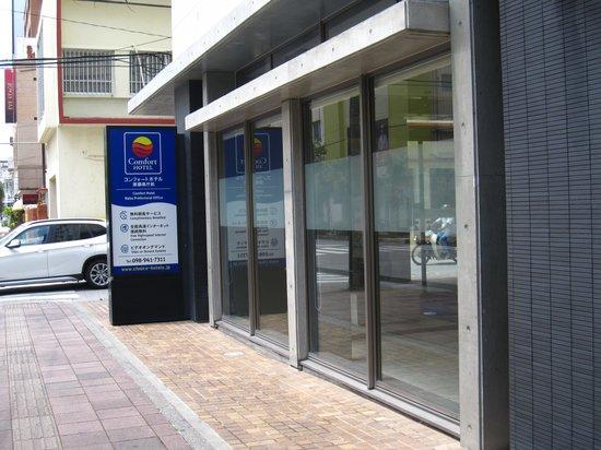 Comfort Hotel Naha Prefectural Office: 外観