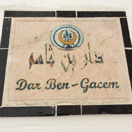 Dar Ben-Gacem : Entrance