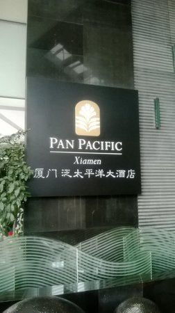 Pan Pacific Xiamen : At the portico