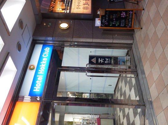 Hotel Hokke Club Shonan Fujisawa : ビル外側の入口です。