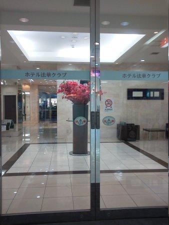 Hotel Hokke Club Shonan Fujisawa: エントランス入口です。