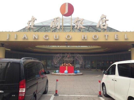 Beijing Jianguo Hotel : Hotel Entry