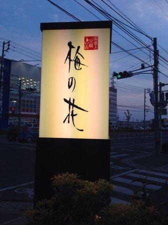 Ume no Hana Okayama