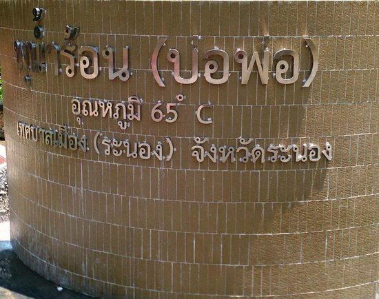 Siam Hot Spa: Main spring outside - top temperature 65 degrees Celsius!