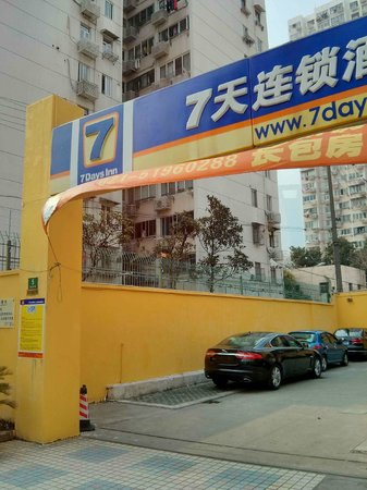 7 Days Inn (Shanghai Lujiazui): Entrance of the hotel / Parking