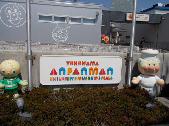 Yokohama Anpanman Children's Museum: 入り口