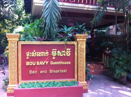 Bou Savy Guest House: lush green surroundings make you feel welcome