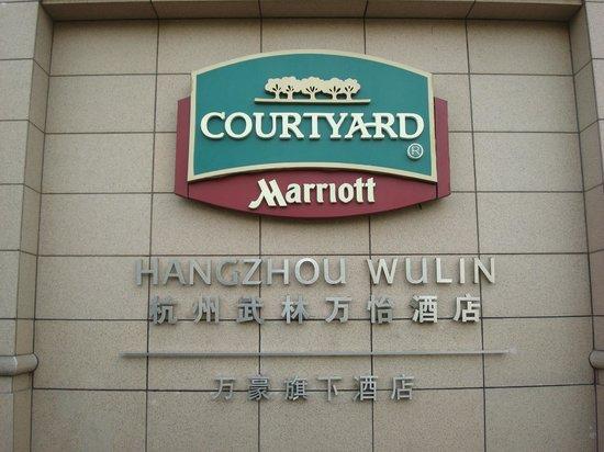 Courtyard Hangzhou Wulin: Hotel exterior