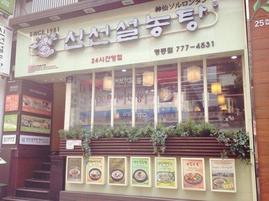 Sinseon Seolleongtang Myeongdong : 神仙ソルロンタン明洞店☆
