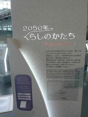 National Museum of Emerging Science and Innovation Miraikan: Lifestyle 2050