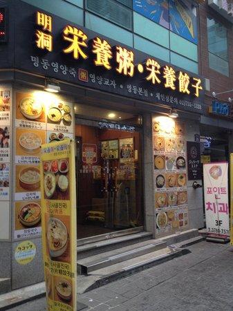 Myongdong Yongyang Juk : 明洞 栄養粥☆栄養餃子