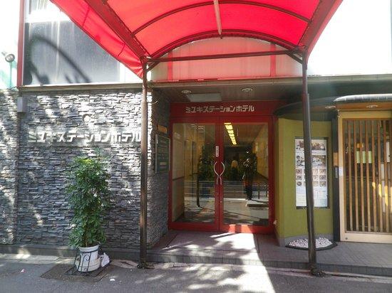 Miyuki Station Hotel Nagoya : ホテルの玄関