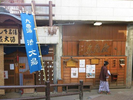 Shibu Onsen: 九番湯
