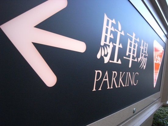 Imperial Hotel Tokyo : Free parking for staying guests till 6pm after check out