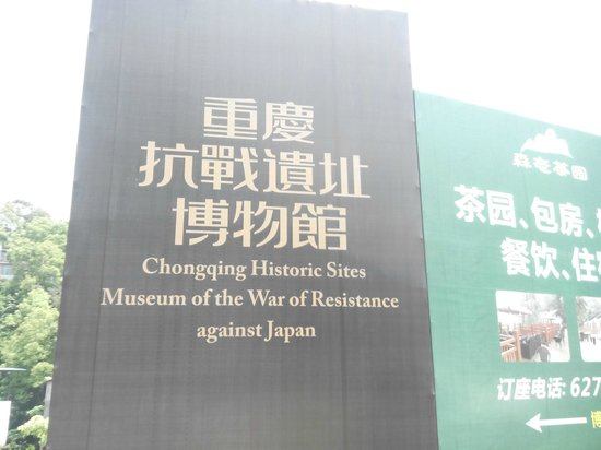 Chiang Kai-shek's Residence: The Sign at the entrance by the bus stop