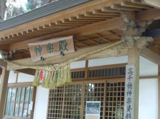 Takachiho Shrine: 高千穂神社神楽殿