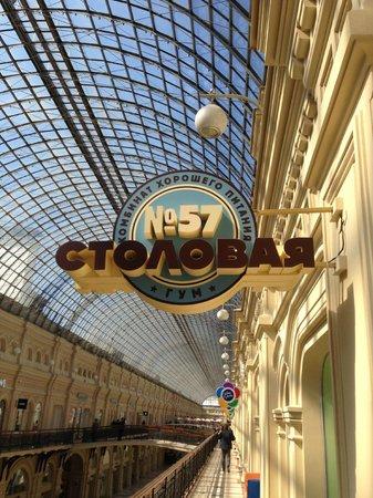 Stolovaya 57 : Entrance to the canteen