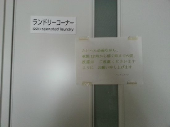 Palace Japan: Coin Washers