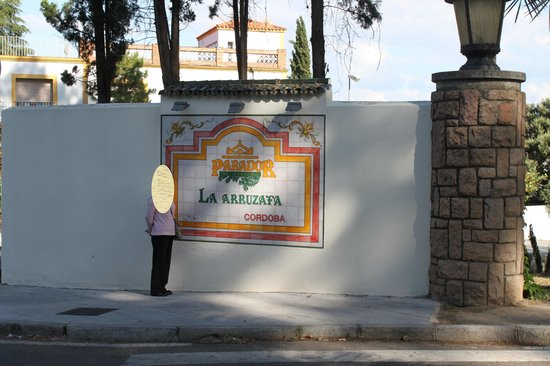Parador de Cordoba : パラドールの入り口。