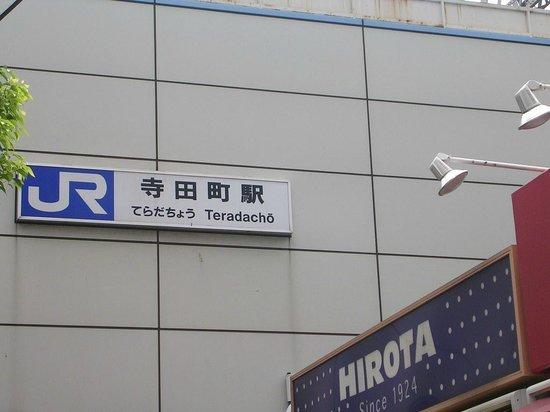 Hotel 1-2-3 Tennoji: 寺田町駅