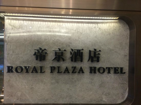 Royal Plaza Hotel: 看板