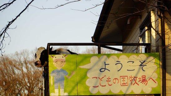 Kodomo-no-Kuni : うし