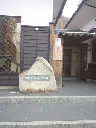 下呂発温泉博物館
