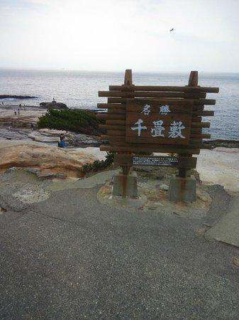 Senjojiki: 名勝です