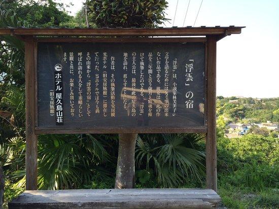 Hotel Yakushima-sanso: 由来
