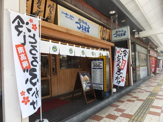 Nipponbashi Denden Town: we took a meal-break & ate wondeful udon here..