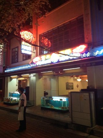 Forum Seafood: Frontage ... Avoid this place